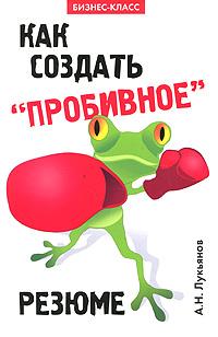 Алексей Лукьянов Как создать пробивное резюме